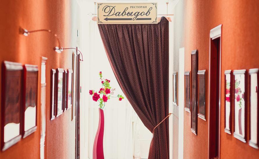 Посетить ресторан Давыдов в отеле HELIOPARK Residence